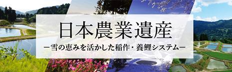 日本農業遺産